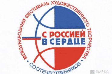 Международный фестиваль художественного творчества соотечественников «С Россией в сердце»