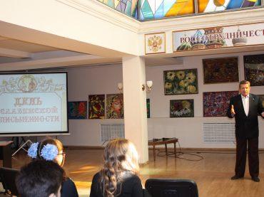 Праздничное мероприятие, посвященное Дню славянской письменности