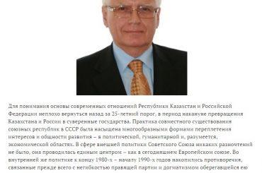 Россия — Казахстан: четверть века партнерства суверенных государств
