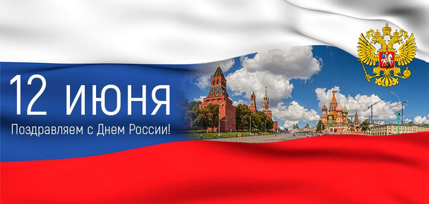 КСОРС Казахстан поздравляет Вас С Днем России!