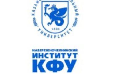 Прием документов на обучение в Набережночелнинском институте Казанского (Приволжского) федерального университета.