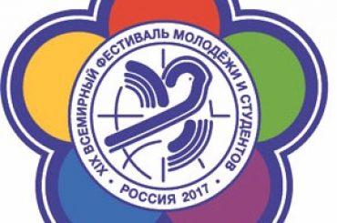 Приглашаем представителей СМИ для освещения XIX Всемирного Фестиваля молодежи и студентов.