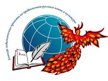 Конкурс лучших педагогических проектов популяризации русского языка, российской культуры и образования на русском языке