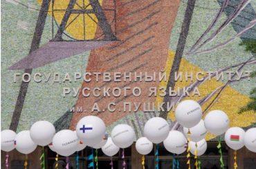 XV Международная олимпиада по русскому языку