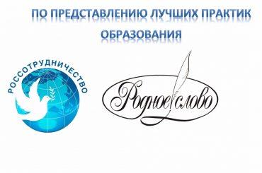 Научно-практическая конференция по представлению лучших практик образования в Астане