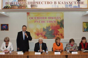 XIV Осенняя школа русистики