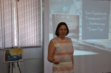 Презентация электронного издания в Алма-Ате