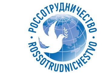 План мероприятий Представительства Россотрудничества в Республике Казахстан (гг. Астана, Алма-Ата, Уральск) на сентябрь