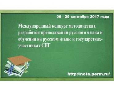 Международный конкурс методических разработок преподавания русского языка и обучения на русском языке в государствах-уча
