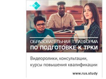 Россотрудничество запускает модель организации подготовки граждан в странах СНГ к тестированию по русскому языку и ЕГЭ