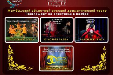 50-летие Жамбылского областного русского драматического театра
