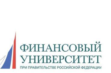 Методические рекомендации по предметам для участия в Международном конкурсе Финансового университета для молодежи