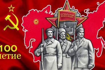 100-летие Великой Октябрьской социалистической революции