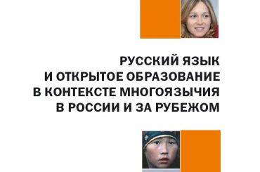 Русский язык и открытое образование в контексте многоязычия в России и за рубежом