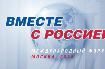 Фонд «Русский мир» провел в Москве 4-5 марта 2018 года Международный форум «Вместе с Россией»