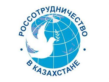 План мероприятий Представительства Россотрудничества в Республике Казахстан (гг. Астана, Алма-Ата, Уральск) на май