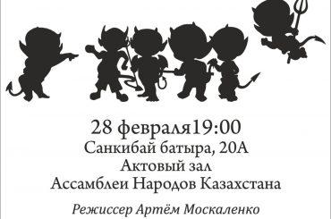 Мероприятие АРЦ Славяне