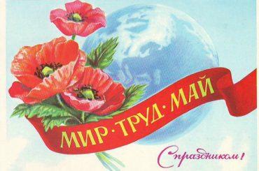 По всей России проходят первомайские шествия
