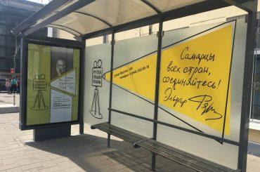 Музей, посвящённый Эльдару Рязанову, начал работать в Самаре