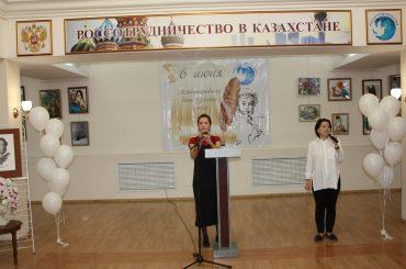 Научно-практический семинар «Уроки русской словесности» прошел в Российском центре науки и культуры в Астане