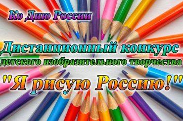«Я рисую Россию» в Алма-Ате
