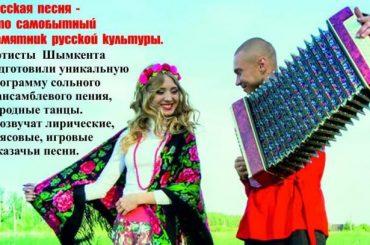 Приглашаем на фестиваль «Русская песня — русская душа»