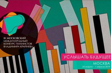 Международный конкурс пианистов Владимира Крайнева