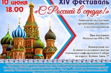 10 июня XIV фестиваль «С Россией в сердце!» Концертный зал Духовно-культурного центра Успенского кафедрального Собора в г.Астана