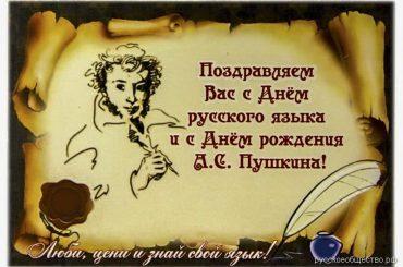 Поздравляем Вас с Днем русского языка и с Днем рождения А.С. Пушкина