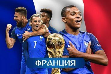 Праздник футбола завершён. Франция стала чемпионом мира