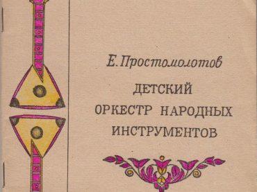 АЦСК (Алматинский Центр Славянской Культуры)
