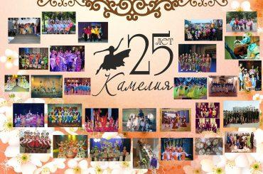 В Атырау отпраздновали юбилей народного ансамбля «Камелия»