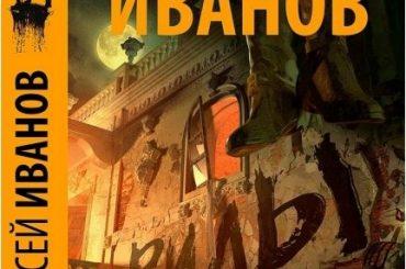 В Атырау с увлечением читают исторический роман Алексея Иванова «Вилы»