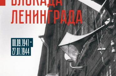 Посольство Российской Федерации в Республике Казахстан к 75-летия полного освобождения Ленинграда от фашистской блокады. Посвящает всем защитникам и жителям блокадного Ленинграда, проживающим в Казахастане.