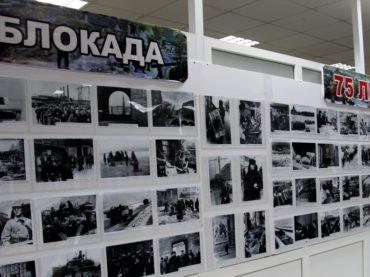 «Непокоренный город» – в Атырау открылась фотовыставка, посвященная 75-летию снятия блокады с Ленинграда