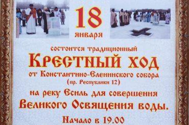 Крестный ход в г.Астана