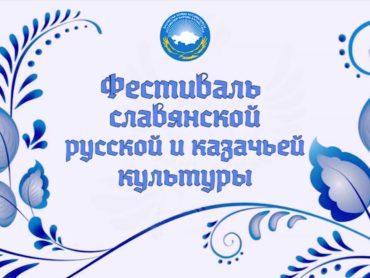 Фестиваль славянской, русской и казачьей культуры Дом Дружбы Костанай