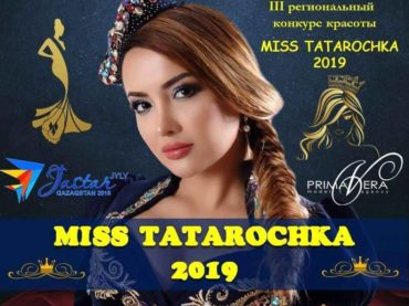 КАСТИНГ на участие в III-ем региональном конкурсе красоты и таланта: Miss tatarochka — 2019