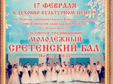 Молодежный Сретенский Бал 17 февраля в Духовно-Культурном Центре г.Астана
