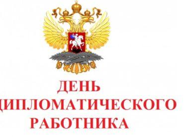 Поздравляем с днем дипломатического работника!