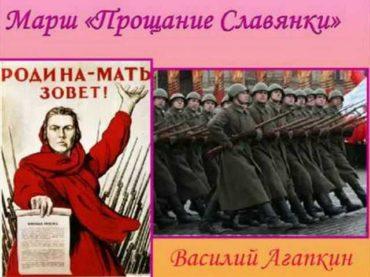 Василий Агапкин  «ПРОЩАНИЕ СЛАВЯНКИ»  старинный марш