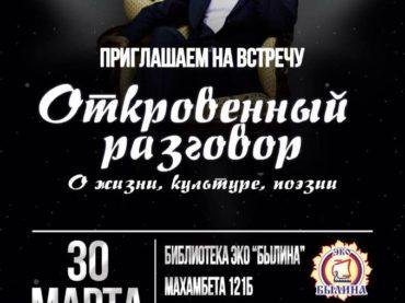 Встреча с режиссёром П.Е.Скляренко