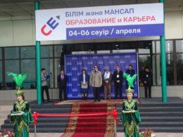 В Алматы открылась Международная образовательная выставка «Образование и карьера — 2019»