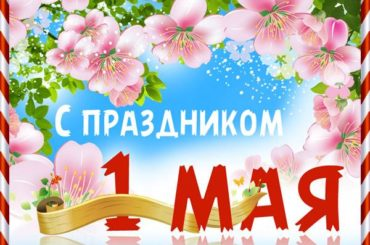 С Праздником Мира, Весны и Труда! 1 МАЯ!