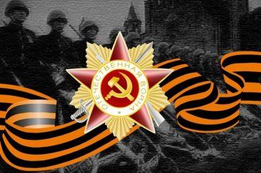 9 Мая — праздник великий! День Победы!