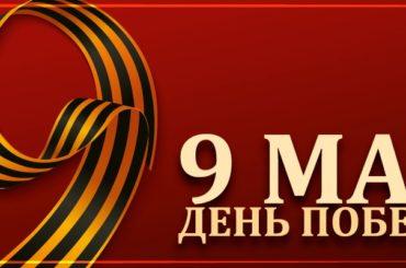 9 Мая — это день славы, день наивысшего почитания победителей. Мир всегда будет помнить, что победа была добыта благодаря единению всех, кто встал на борьбу с фашизмом.