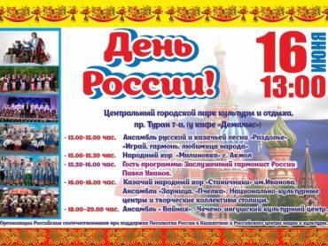 Празднование Дня России в Нур-Султане