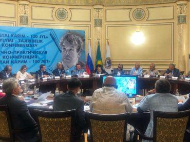 Международная научно-практическая конференция «Мустай Карим – 100 лет» в Алматы