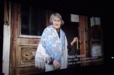 В рамках Almaty Film Festival состоялся показ фильма «Женщины ГУЛАГа»