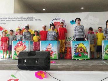 Международный инклюзивный фестиваль «Со сказкой вокруг света» в Алматы